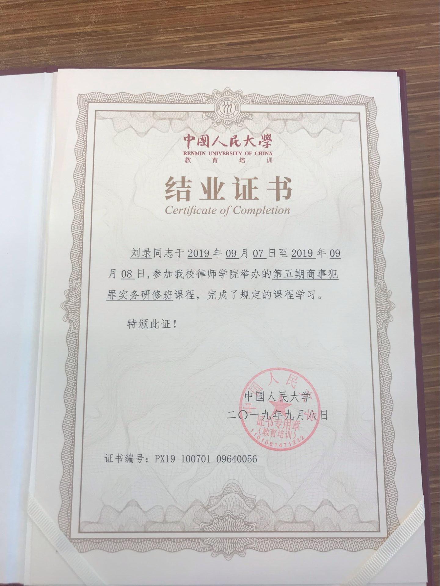 <span>人民大学商事犯罪研修班结业证书3</span>
