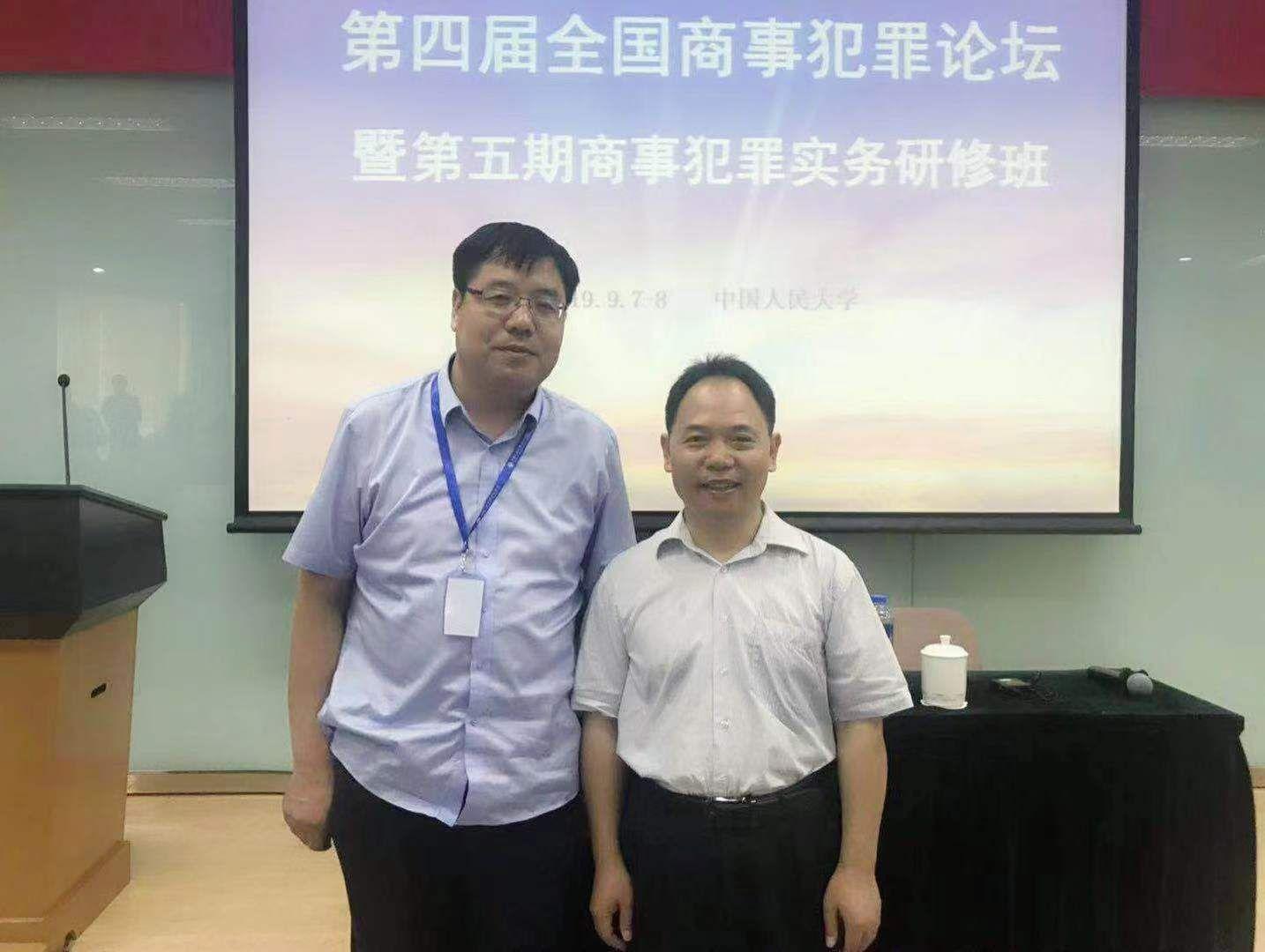 <span>人民大学商事犯罪研修班,与徐昕老师合影</span>