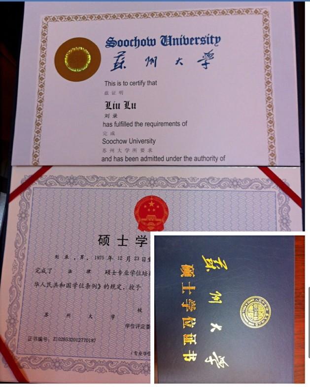 法律硕士学位证书